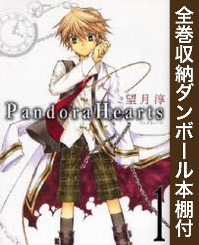 【全巻収納ダンボール本棚付】Pandora Hearts 漫画