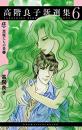 高階良子新選集悪魔たちの巣 (1-6巻 全巻)