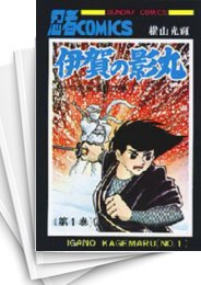 【中古】伊賀の影丸 [新書版] (全15巻) 漫画