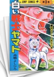 【中古】白い戦士ヤマト (1-26巻) 漫画