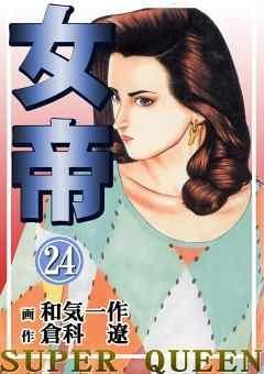 女帝 (1-24巻 全巻) 漫画