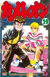 カメレオン(29) 漫画