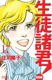 生徒諸君! 教師編(17) 漫画