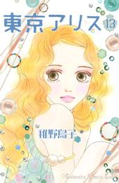 東京アリス(13) 漫画