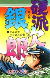 硬派銀次郎 第7巻 漫画