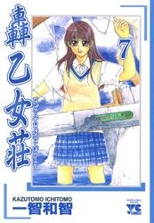 轟乙女荘  漫画