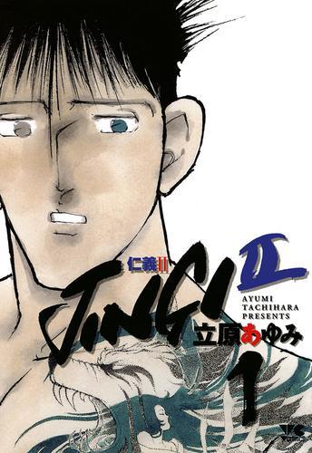 JINGI II  漫画