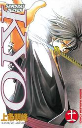 SAMURAI DEEPER KYO(11) 漫画