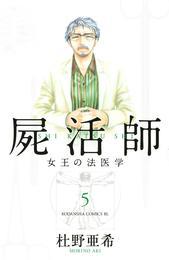 屍活師 女王の法医学(5) 漫画