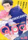 Qpa vol.88 エロカワ 漫画