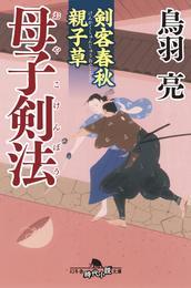 剣客春秋親子草 母子剣法 漫画