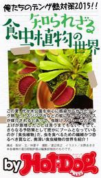 バイホットドッグプレス 知られざる食虫植物の世界 2014年 11/21号 漫画
