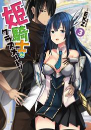 姫騎士がクラスメート!3 漫画