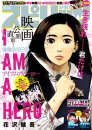 週刊ビッグコミックスピリッツ 2016年21号 漫画