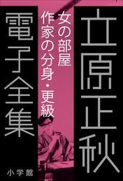 立原正秋 電子全集21 『女の部屋 作家の分身・更級』 漫画