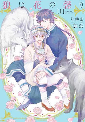 狼は花の馨り 漫画