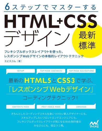 6ステップでマスターする 「最新標準」HTML+CSSデザイン 漫画