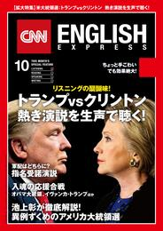 [音声DL付き]CNN ENGLISH EXPRESS 2016年10月号 漫画