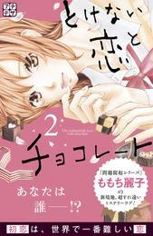 とけない恋とチョコレート プチデザ(2)