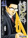 真壁先生のパーフェクトプラン【分冊版】41話 漫画