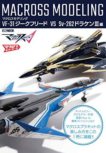 マクロスモデリング VF-31ジークフリード VS Sv-262ドラケン3編