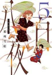 八百夜 (1-3巻 最新刊)