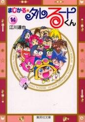 まじかる☆タルるートくん [文庫版] (1-14巻 全巻) 漫画