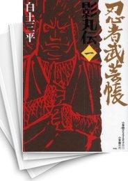 【中古】忍者武芸帳 影丸伝 (1-17巻) 漫画