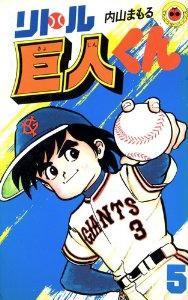 リトル巨人くん (1-15巻 全巻) 漫画