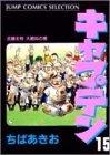 キャプテン [B6版] (1-15巻 全巻) 漫画