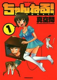 ちゃんねる! (1-2巻 全巻) 漫画
