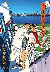 東京エデン (1-2巻 全巻) 漫画