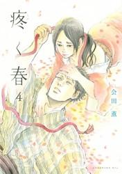 疼く春 分冊版 4 冊セット全巻 漫画
