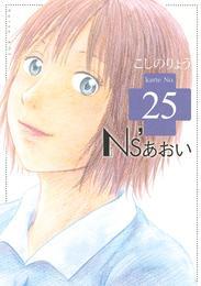 Ns'あおい(25) 漫画