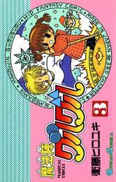 魔法陣グルグル3巻 漫画