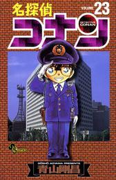 名探偵コナン(23) 漫画