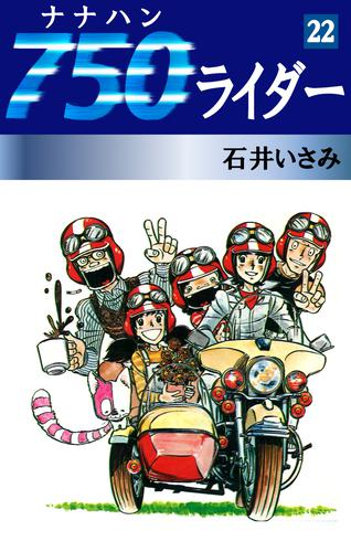 750ライダー(22) 漫画