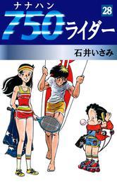 750ライダー(28) 漫画