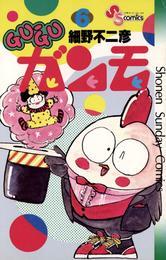 GU-GUガンモ(6) 漫画