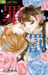 罪×罰~夜に秘メゴト~(1) 漫画