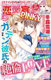 恋愛宣言PINKY vol.43 漫画