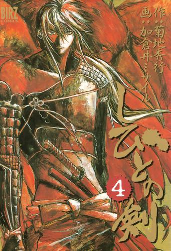 しびとの剣 (4) 漫画