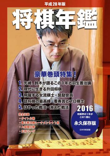 平成28年版 将棋年鑑  漫画