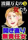波瀾万丈の女たち開き直り無責任女 Vol.38 漫画