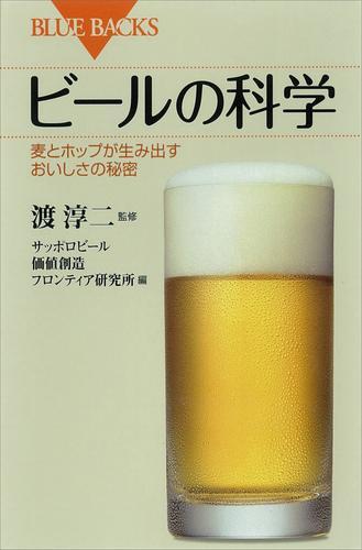 ビールの科学 漫画