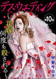 デス・ウエディング ~花嫁は何度も殺される~(分冊版) 【第10話】
