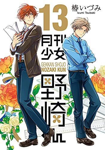 月刊少女野崎くん (1-12巻 最新刊) 漫画