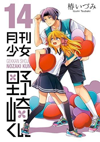 月刊少女野崎くん (1-9巻 最新刊) 漫画
