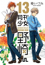 月刊少女野崎くん (1-12巻 最新刊)