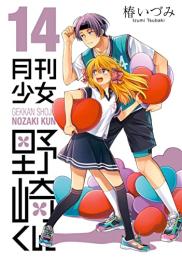 月刊少女野崎くん (1-13巻 最新刊)